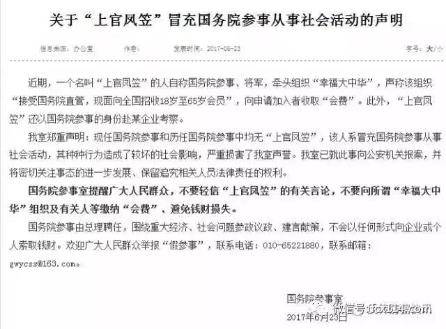 """龙爱量子传销:""""幸福大中华""""即将覆灭 深圳""""龙爱量子""""传销骗局不攻自破"""