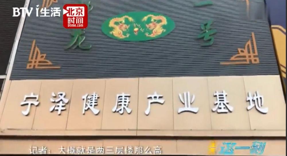 河北宁泽健康管理公司涉嫌传销被曝光