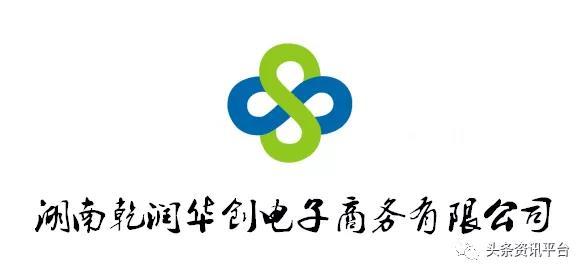 湖南乾润华创电子商务有限公司涉水直销