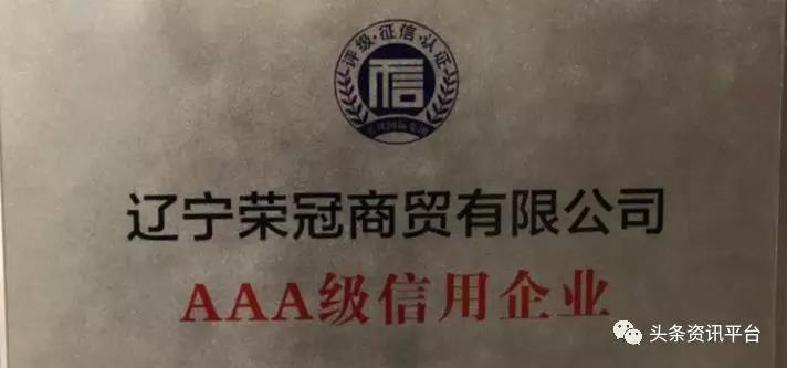 辽宁荣冠实业有限公司涉水直销